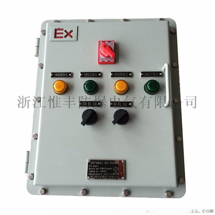 控制箱BXK防爆控制箱鋼板焊接IIC級防爆控制箱