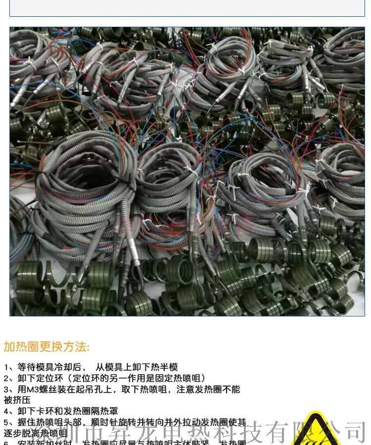 熱流道分流板加熱管電熱管模具加熱條加熱棒889724385