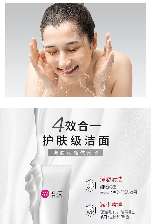 肌透水润洁颜乳_