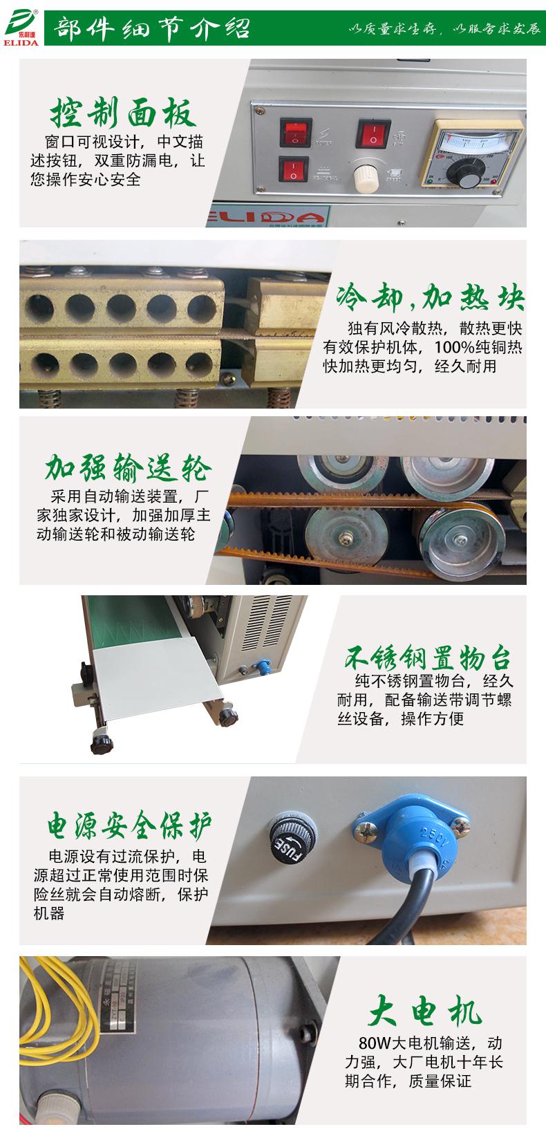 揭陽多功能膠袋封合機 河源薄膜連續封口機專賣店72571935