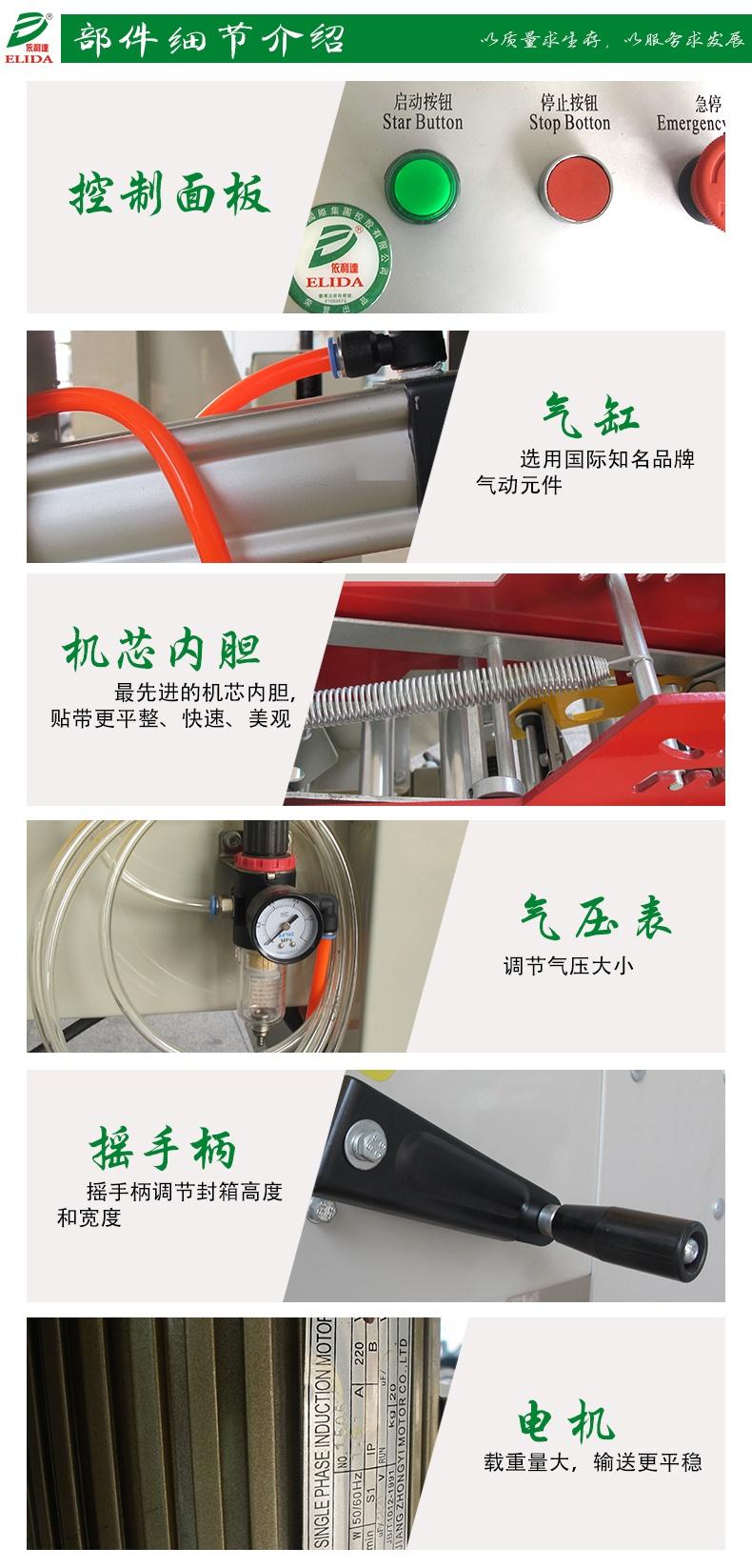 惠州依利達自動紙箱成型機 佛山高明自動折蓋封箱機72224895