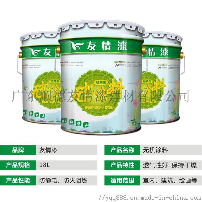 友情漆内墙面白色乳胶漆环保墙体无机涂料除甲醛防水131160245