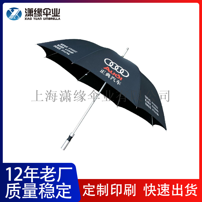 铝合金伞架广告伞 银色超轻伞架  轻便耐用广告雨伞126119032