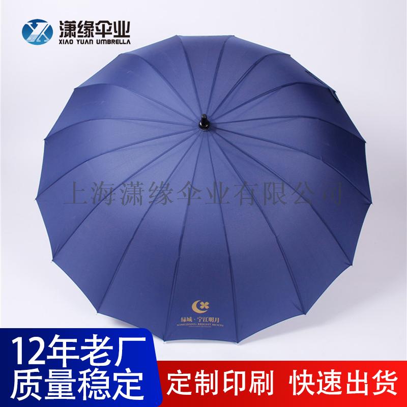 16骨广告伞、23寸16骨雨伞广告礼品伞125917962