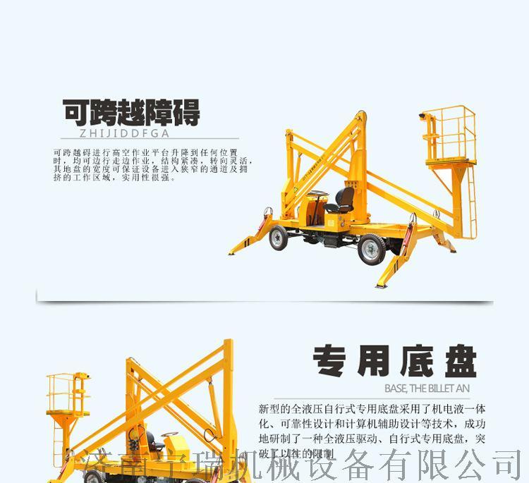 维修  升降机  柴油动力曲臂机 高空旋转作业平台123715592