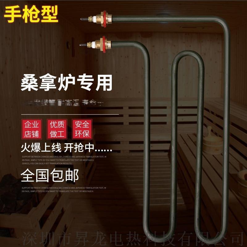 桑拿浴電熱管桑拿爐加熱管桑拿房幹蒸發熱管131249305