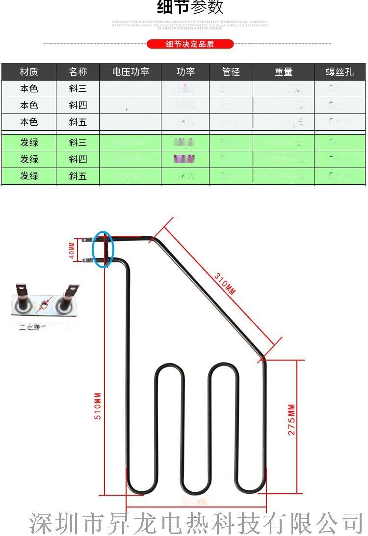 桑拿浴電熱管桑拿爐加熱管桑拿房幹蒸發熱管131249315
