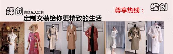 南京女士西服 礼服定制店 南京蝶创私人订制131019145