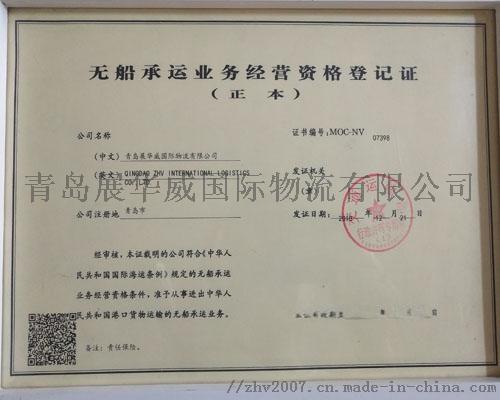 美国**海卡--**zui便宜的运输方式130745155