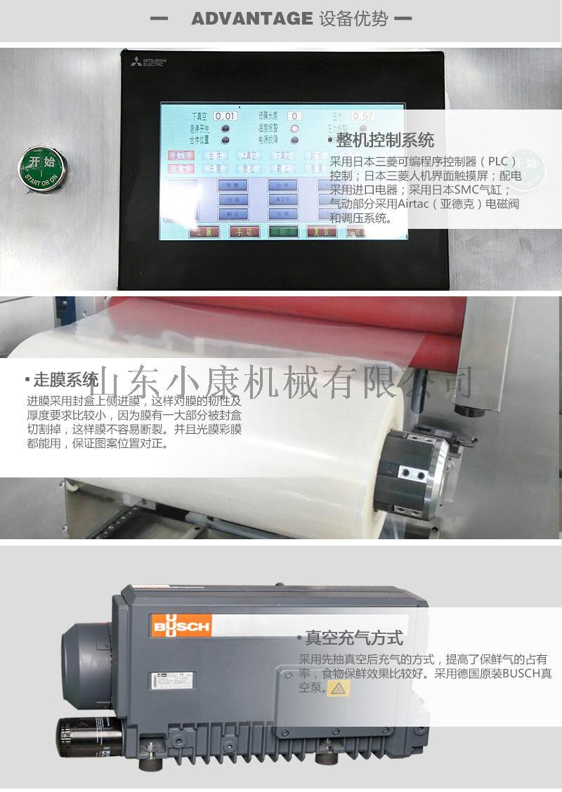 6.8万多功能海鲜贴体真空包装机119404302