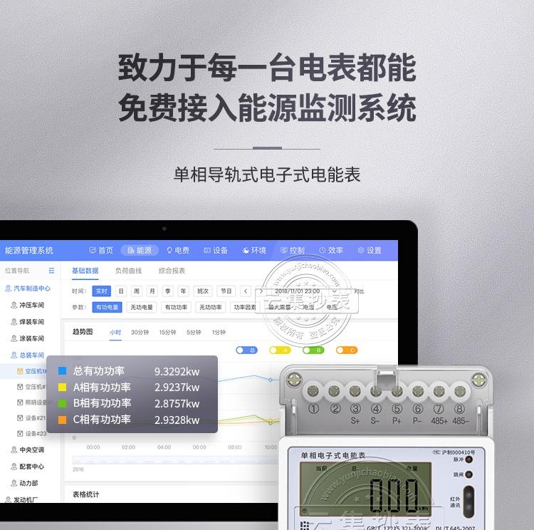 社为DDS8500-NF导轨式电表-淘宝PC端详情页V2_01.jpg