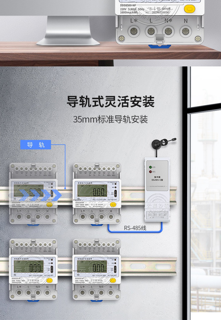社为DDS8500-NF导轨式电表-淘宝PC端详情页V2_02.jpg