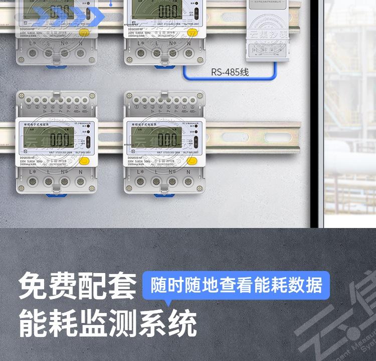 社为DDS8500-NF导轨式电表-淘宝PC端详情页V2_03.jpg