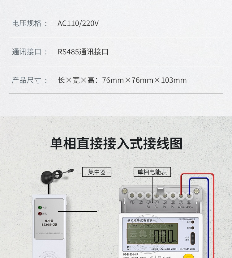 社为DDS8500-NF导轨式电表-淘宝PC端详情页V2_16.jpg