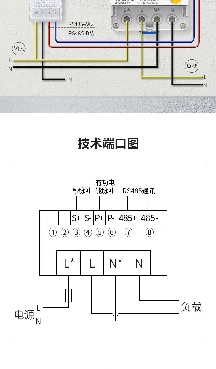 社为DDS8500-NF导轨式电表-淘宝PC端详情页V2_17.jpg