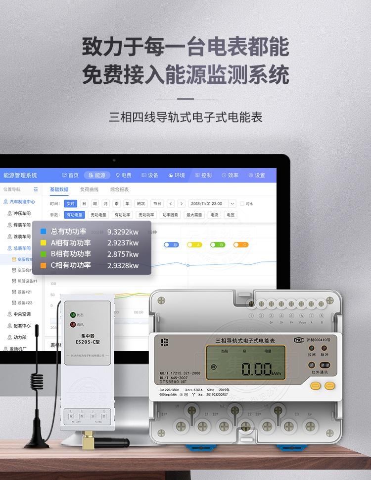 社为DTS8500-NF导轨式电表-淘宝PC端详情页V2_01.jpg