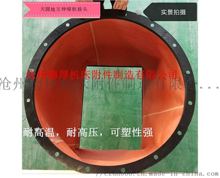 涂布机 印刷机 复合机专用防震软接头伸缩式风筒127184112