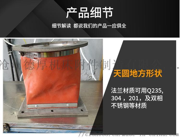 涂布机 印刷机 复合机专用防震软接头伸缩式风筒127183722