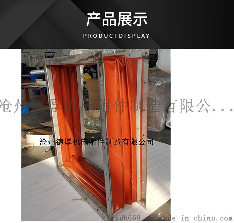 涂布机 印刷机 复合机专用防震软接头伸缩式风筒127183792