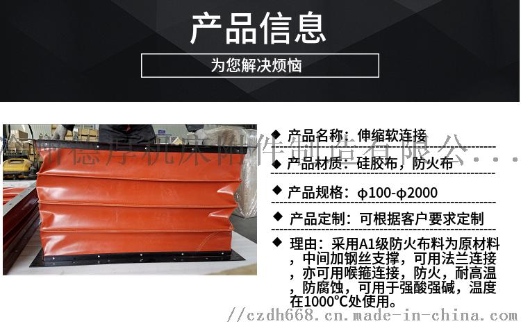 涂布机 印刷机 复合机专用防震软接头伸缩式风筒127183552