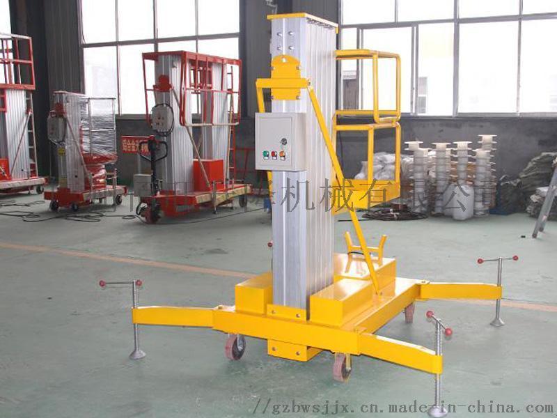 铝合金升降机厂家供应广州东莞河源铝合金升降机平台91863825
