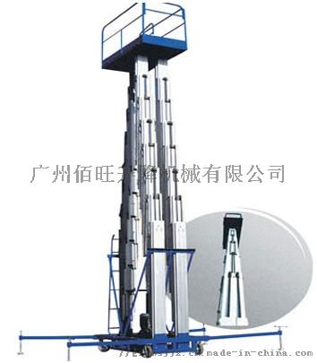 铝合金升降机厂家供应广州东莞河源铝合金升降机平台91864135