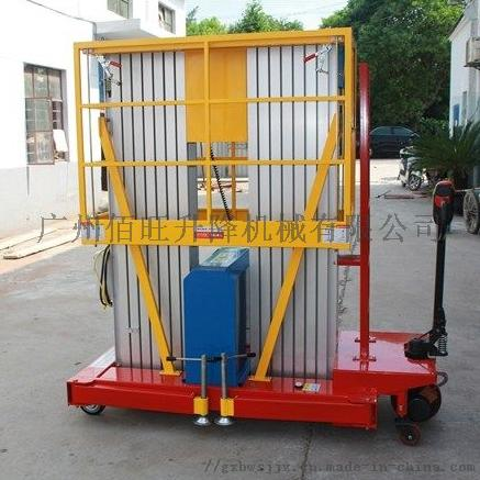 铝合金升降机厂家供应广州东莞河源铝合金升降机平台807761495