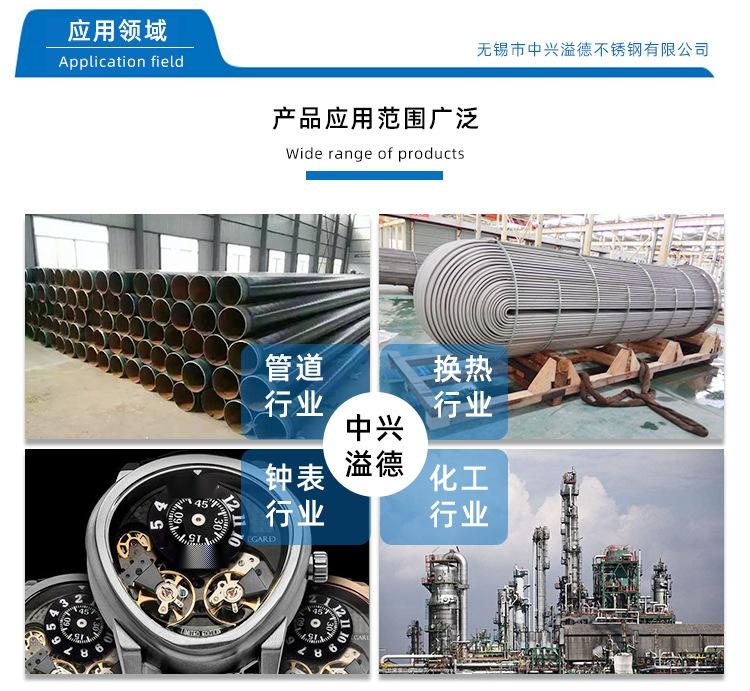 SUS316L耐腐蚀扁钢可定制加工 不锈钢扁钢131804635