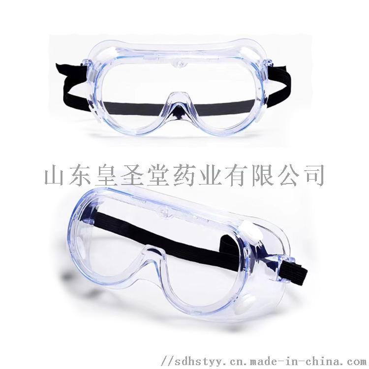 医用隔离眼罩 医用护目镜864566932