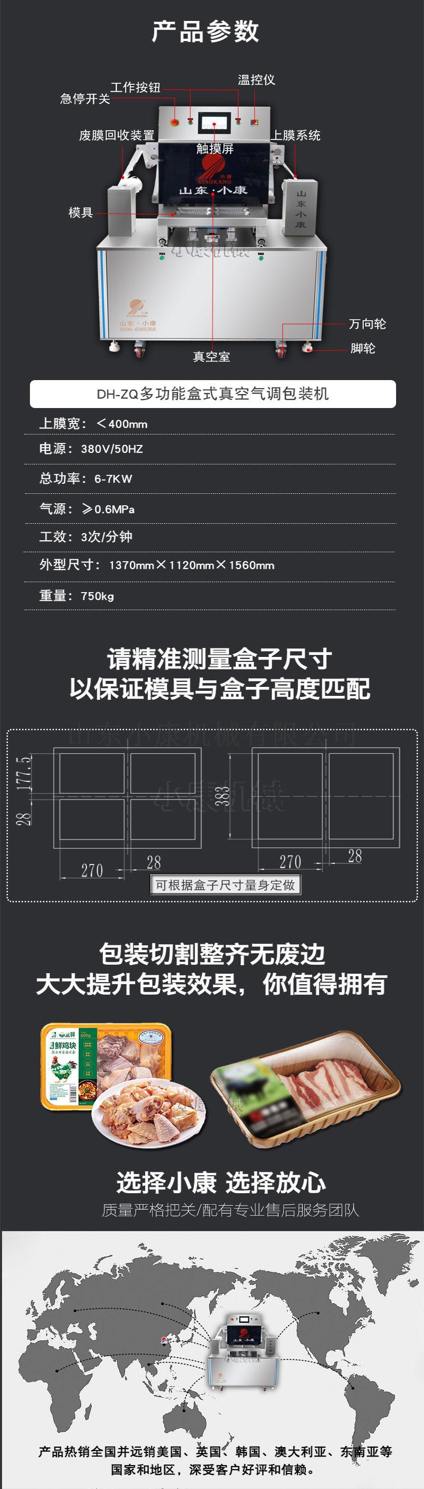 瓜果真空气调包装机,厂家直销小立式真空气调包装机124563262