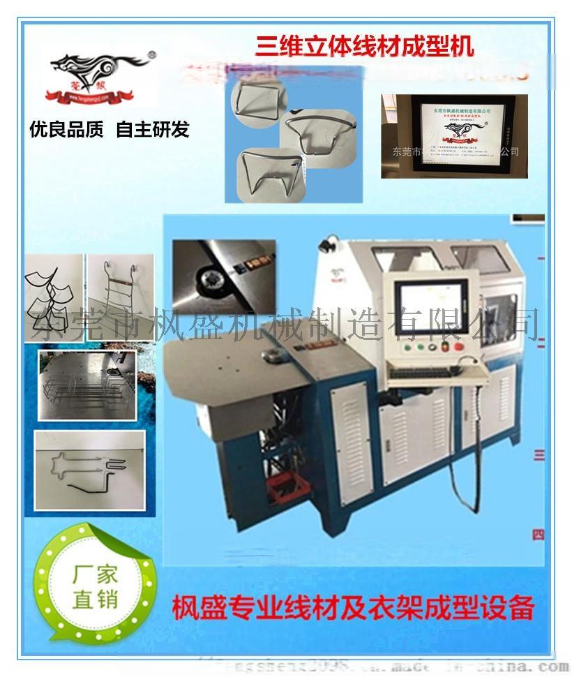 全自动数控3D线材成型机795946845