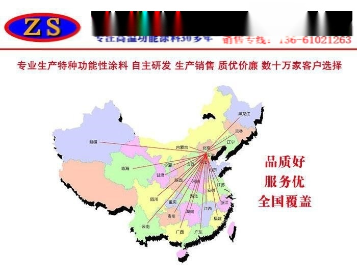 志盛威华新型高温窑炉保护陶瓷涂料ZS-1022132012035