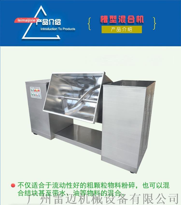 槽型混合機 (2).jpg