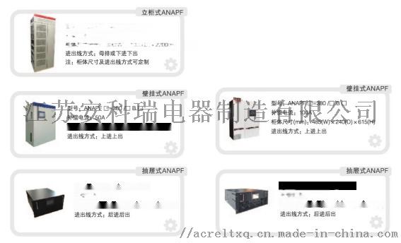 電力有源濾波器apf 有源諧波濾波裝置132620635