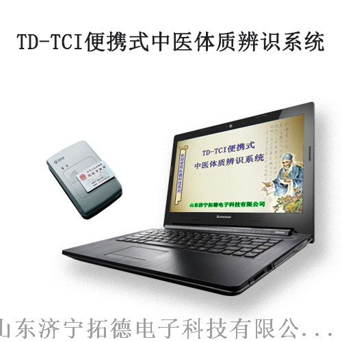TD-TCI便携式图片.jpg