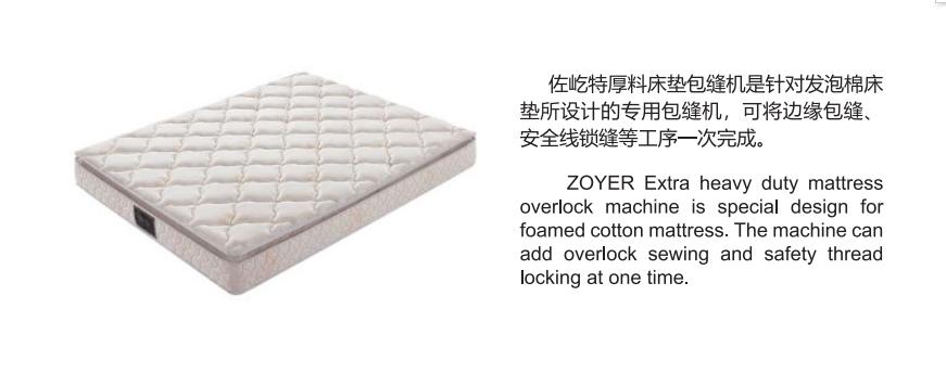 ZY700XB10~20特厚床垫专用锁边机131604195