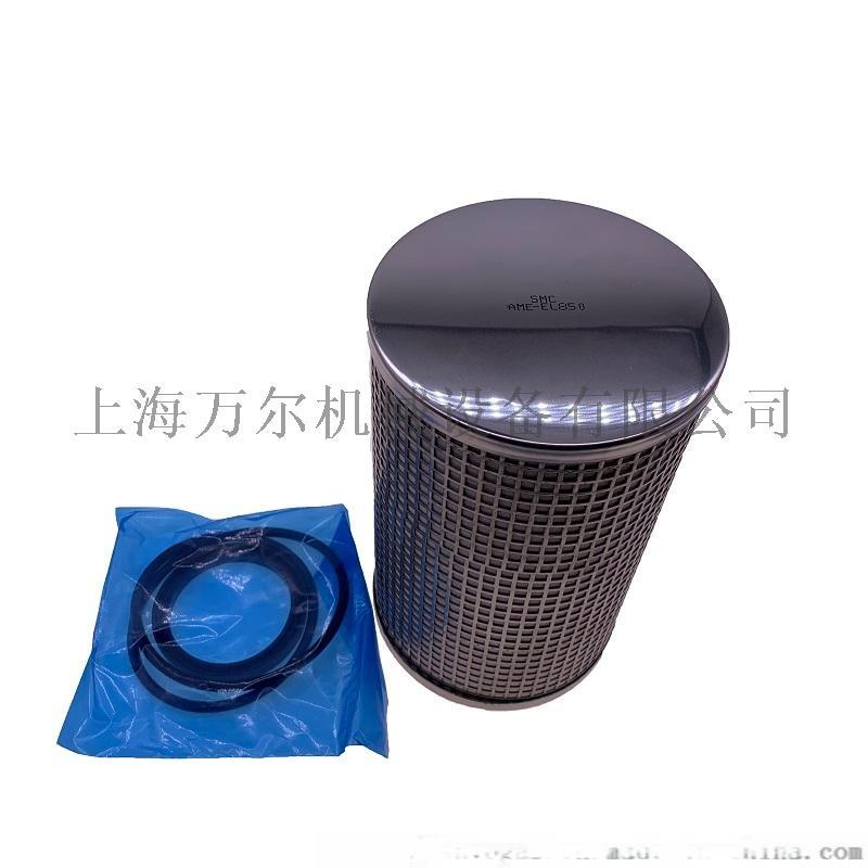AME-EL850 SMC滤芯  3.JPG