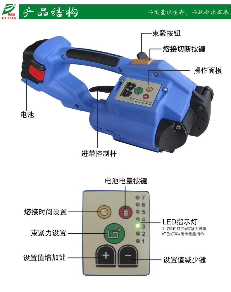 清遠電式打包機樂昌塑鋼帶打包機72422315