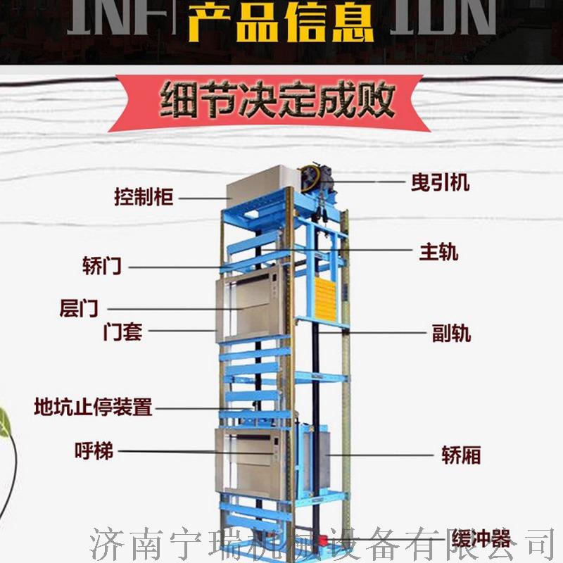 厂家定制传菜电梯升降机 餐厅厨房杂物货梯升降平台119442982