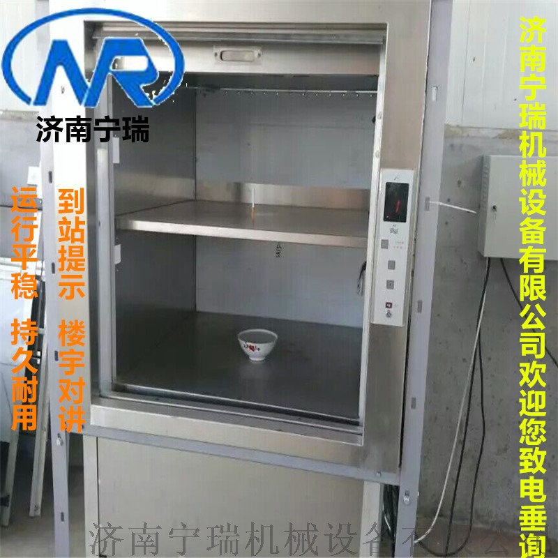 广西传菜电梯  曳引式静音餐梯866015762