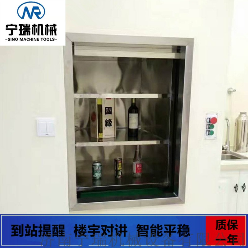 落地式传菜机  窗口式餐梯  小型杂物梯133258182