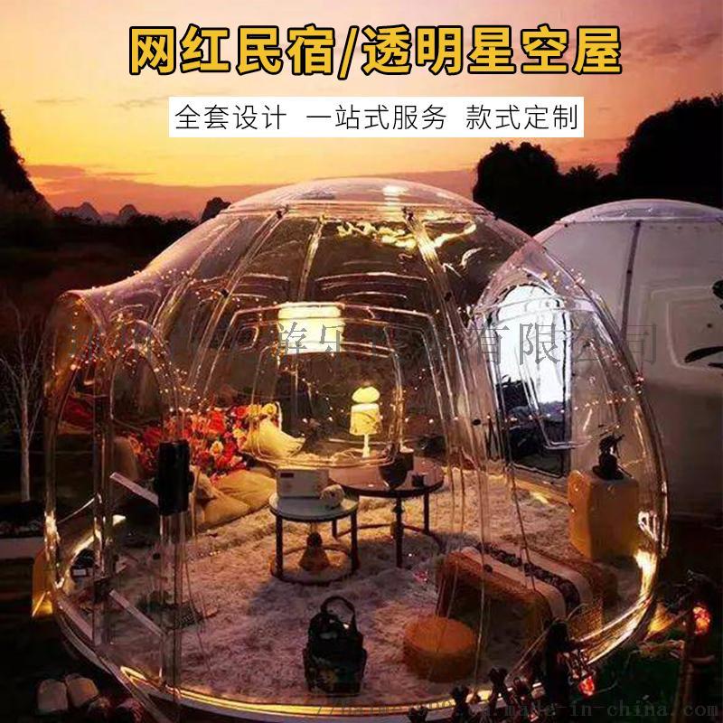 充气透明房子透明星空房.jpg