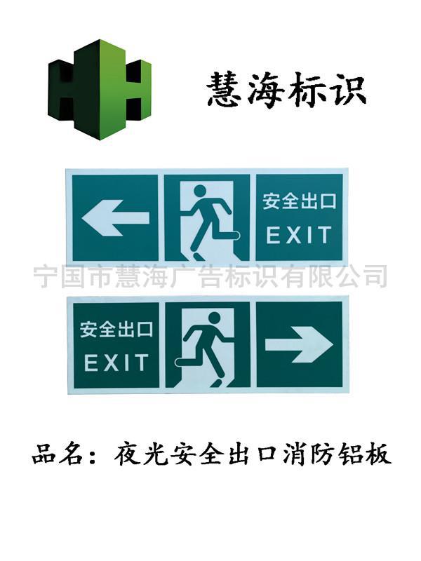 安全出口铝板