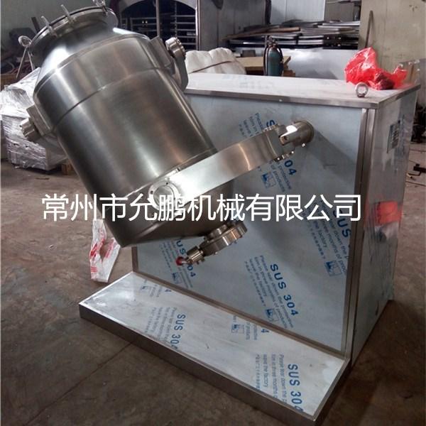 SYH-100三维运动混合机1.jpg