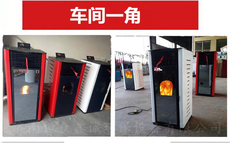 颗粒取暖炉 家用采暖炉厂家129934852