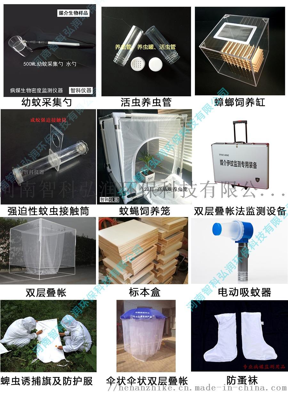 诱蚊诱卵器-疾控防疫系列-河南智科现货供应133712745