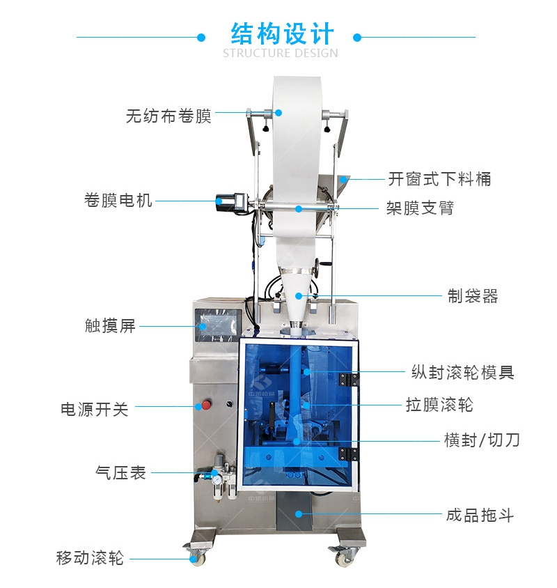 220滚轮式超声波无纺布粉末包装机_04.jpg
