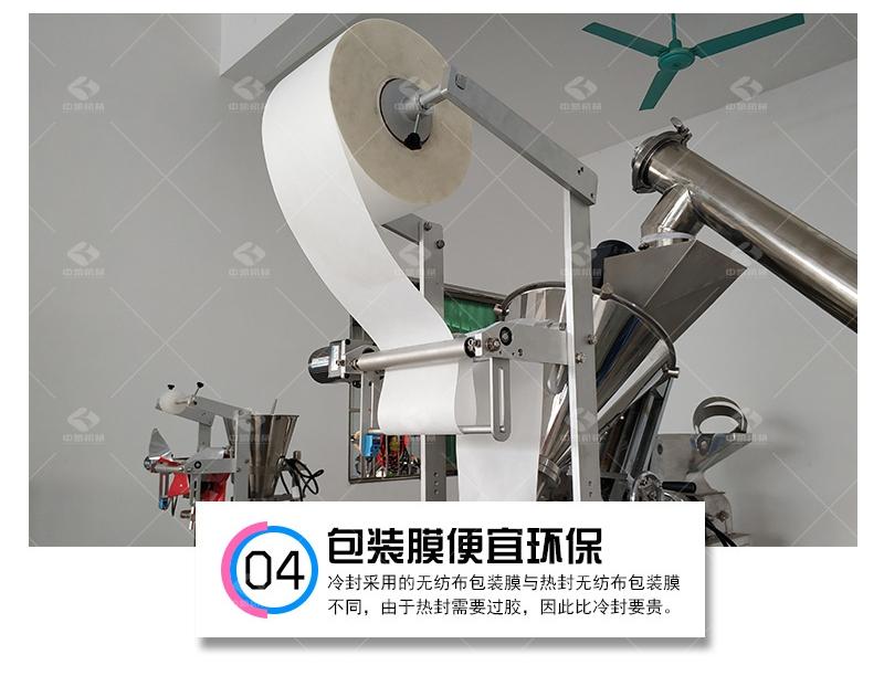 220滚轮式超声波无纺布粉末包装机_09.jpg