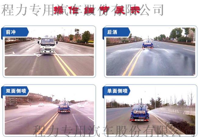 灑水車示範圖5_副本.png