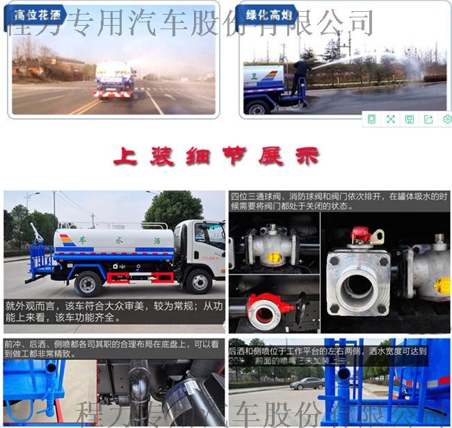 灑水車示範圖6_副本.png